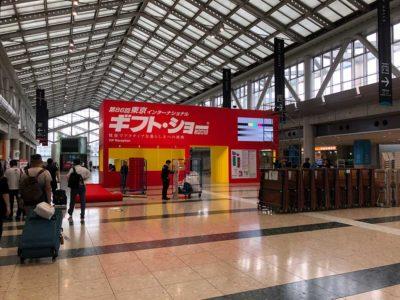 東京インターナショナル・ギフトショー秋に出展が決まりました。