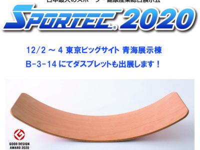 SPORTEC2020出展のお知らせ