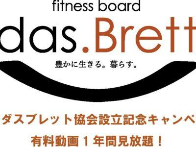 日本ダスブレット協会設立記念キャンペーンのお知らせ